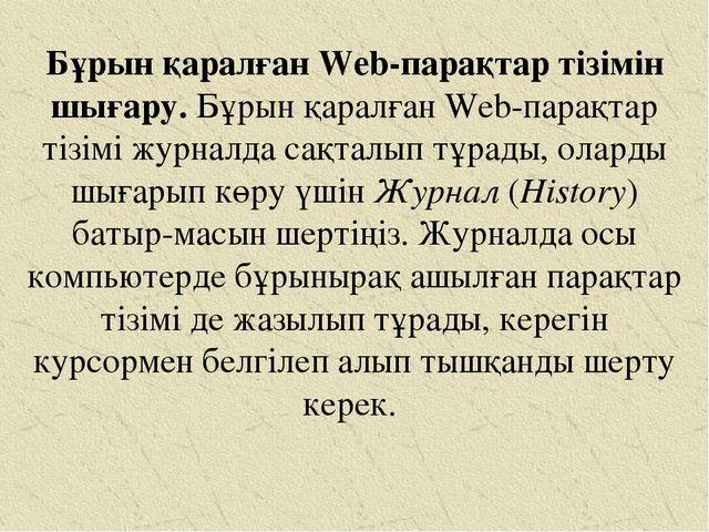 Бұрын қаралған Web-парақтар тізімін шығару. Бұрын қаралған Web-парақтар тізім...