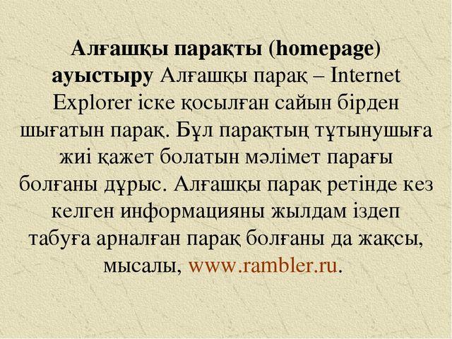 Алғашқы парақты (homepage) ауыстыру Алғашқы парақ – Internet Explorer іске қо...