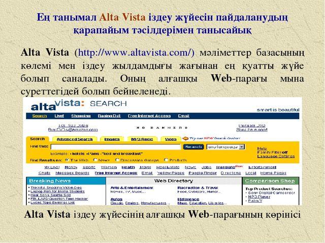 Alta Vista (http://www.altavista.com/) мәліметтер базасының көлемі мен іздеу...