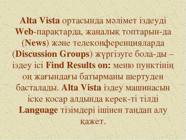 Alta Vista ортасында мәлімет іздеуді Web-парақтарда, жаңалық топтарын-да (New...