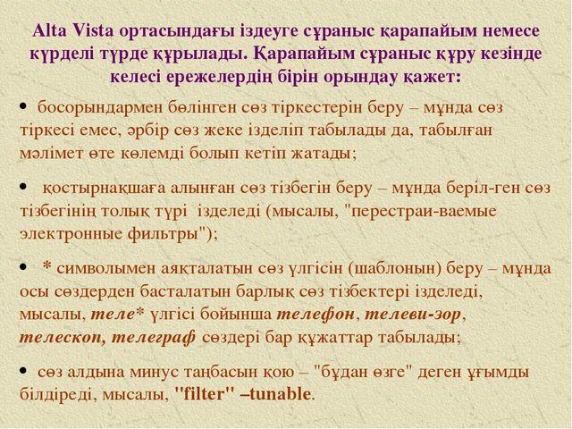 · босорындармен бөлінген сөз тіркестерін беру – мұнда сөз тіркесі емес, әрбі...