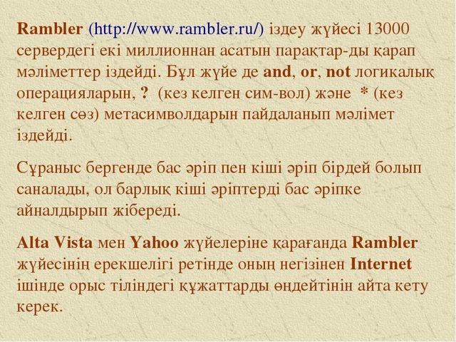 Rambler (http://www.rambler.ru/) іздеу жүйесі 13000 сервердегі екі миллионнан...