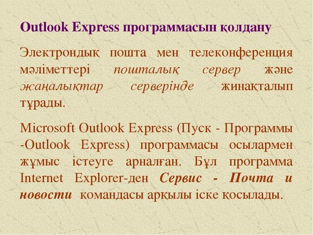 Outlook Express программасын қолдану Электрондық пошта мен телеконференция мә...