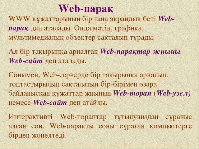 Web-парақ WWW құжаттарының бір ғана экрандық беті Web-парақ деп аталады. Онд...