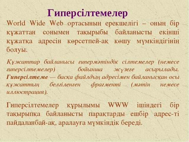 Гиперсілтемелер World Wide Web ортасының ерекшелігі – оның бір құжаттан соны...