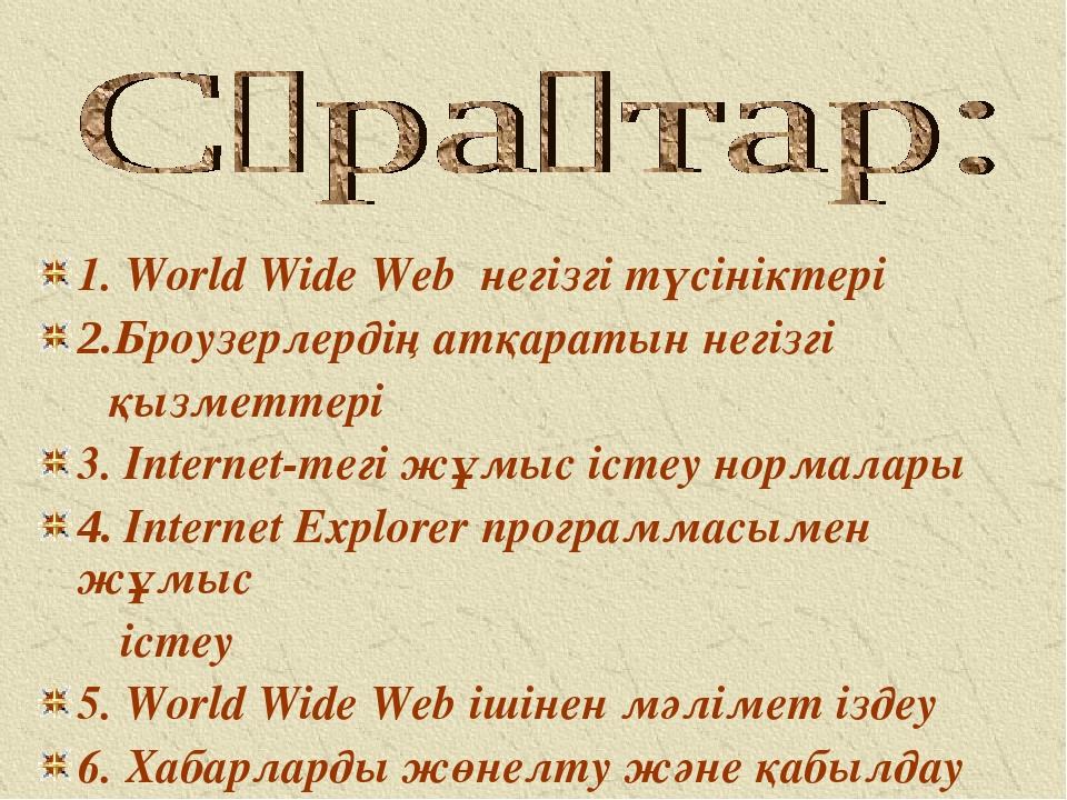 1. World Wide Web негізгі түсініктері 2.Броузерлердің атқаратын негізгі қызм...