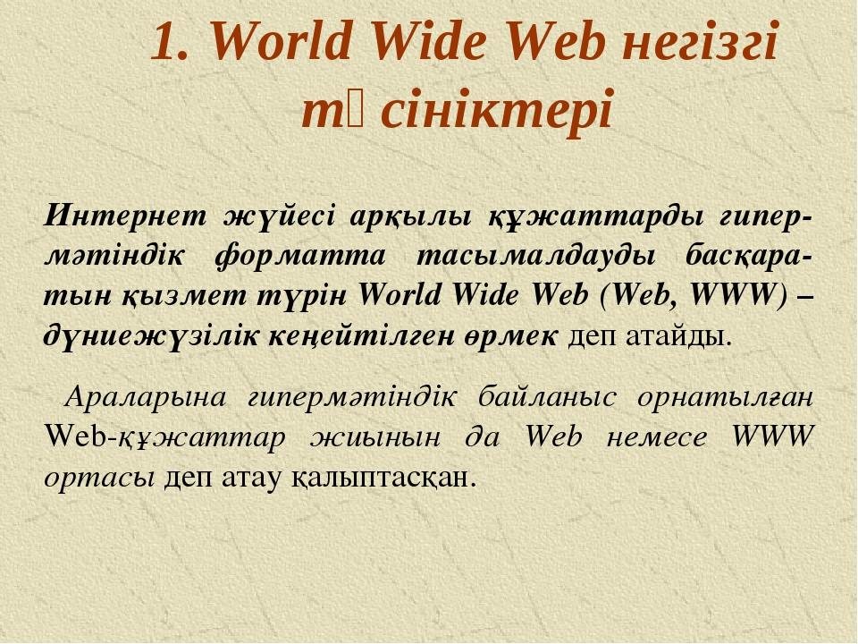 1. World Wide Web негізгі түсініктері Интернет жүйесі арқылы құжаттарды гипер...