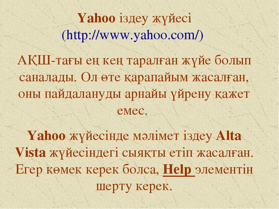 Yahoo іздеу жүйесі (http://www.yahoo.com/) АҚШ-тағы ең кең таралған жүйе болы...