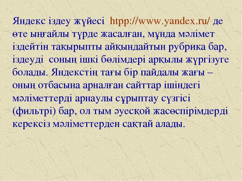 Яндекс іздеу жүйесі htpp://www.yandex.ru/ де өте ыңғайлы түрде жасалған, мұнд...