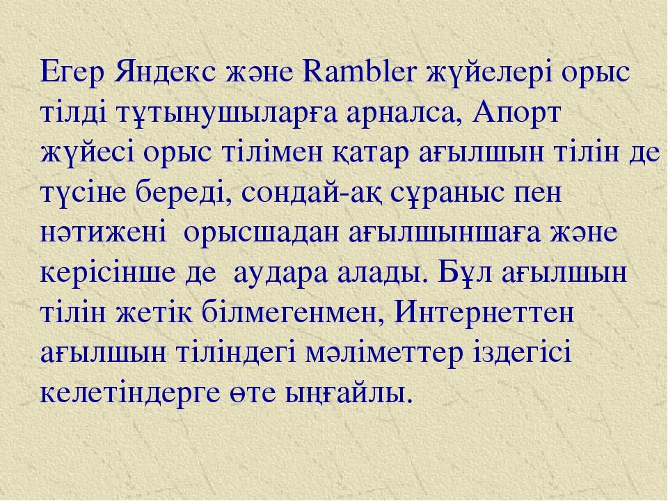Егер Яндекс және Rambler жүйелері орыс тілді тұтынушыларға арналса, Апорт жүй...