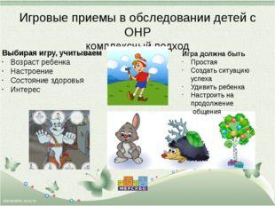 Игровые приемы в обследовании детей с ОНР комплексный подход Выбирая игру, уч