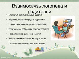 Взаимосвязь логопеда и родителей Открытые индивидуальные занятия Индивидуальн