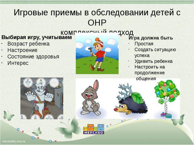 Игровые приемы в обследовании детей с ОНР комплексный подход Выбирая игру, уч...