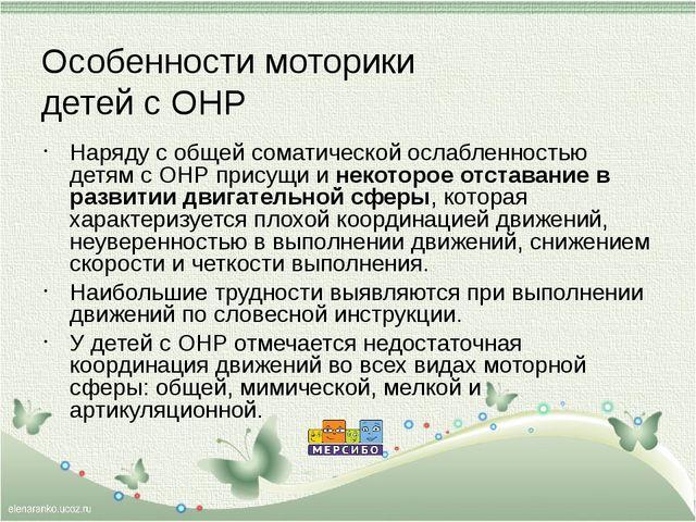 Особенности моторики детей с ОНР Наряду с общей соматической ослабленностью д...