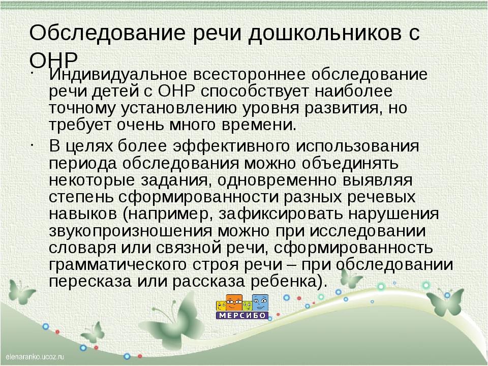 Обследование речи дошкольников с ОНР Индивидуальное всестороннее обследование...