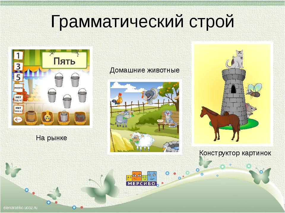 Грамматический строй На рынке Конструктор картинок Домашние животные