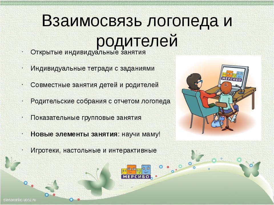 Взаимосвязь логопеда и родителей Открытые индивидуальные занятия Индивидуальн...