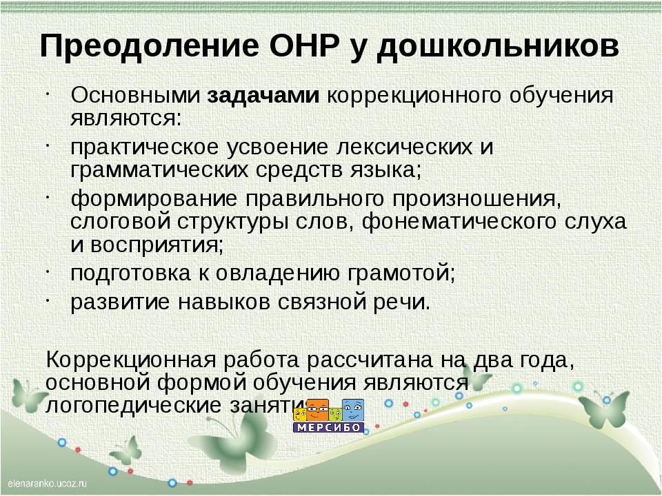 Преодоление ОНР у дошкольников Основными задачами коррекционного обучения явл...