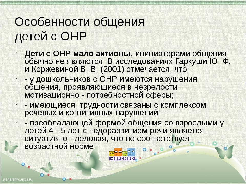 Особенности общения детей с ОНР Дети с ОНР мало активны, инициаторами общения...