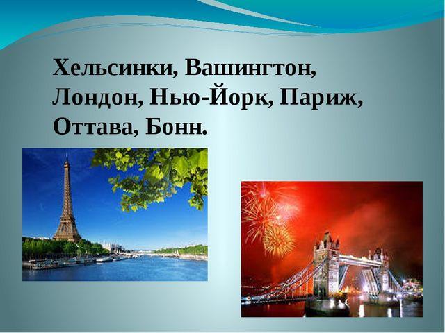 Хельсинки, Вашингтон, Лондон, Нью-Йорк, Париж, Оттава, Бонн.