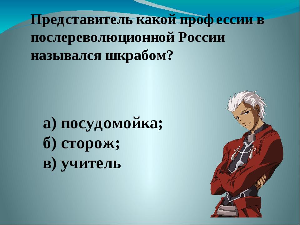 Представитель какой профессии в послереволюционной России назывался шкрабом?...