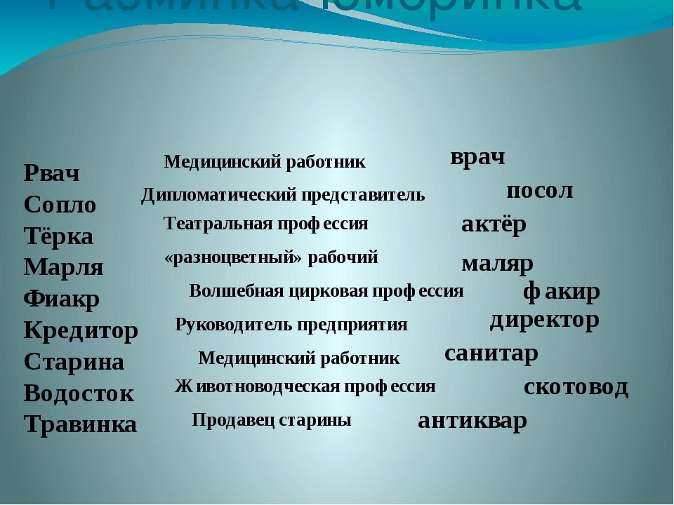 Разминка-юморинка Рвач Сопло Тёрка Марля Фиакр Кредитор Старина Водосток Трав...