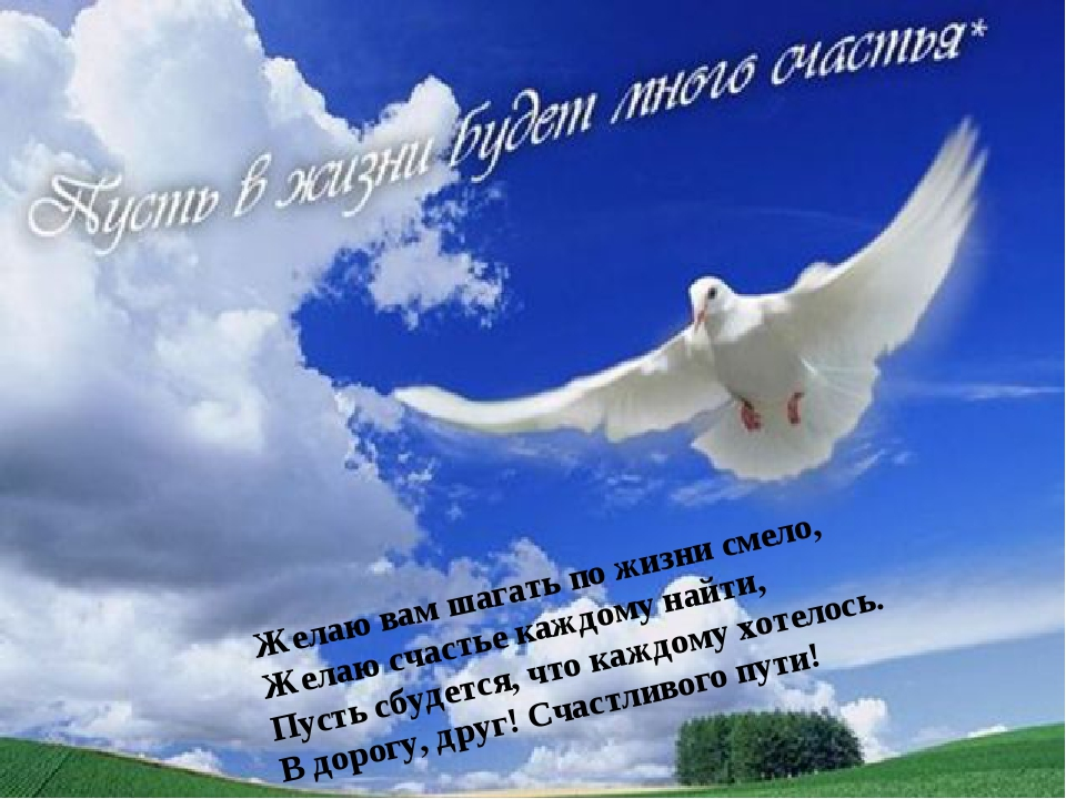 Желаю вам шагать по жизни смело, Желаю счастье каждому найти, Пусть сбудется,...