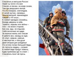 Спасатель в матушке-России Умеет ну почти что всё: Спасать в песках, на море
