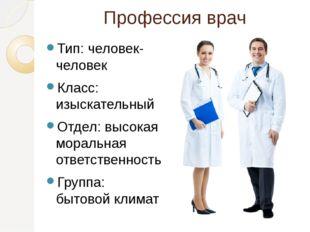 Профессия врач Тип: человек-человек Класс: изыскательный Отдел: высокая морал