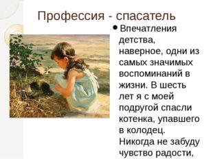 Профессия - спасатель Впечатления детства, наверное, одни из самых значимых
