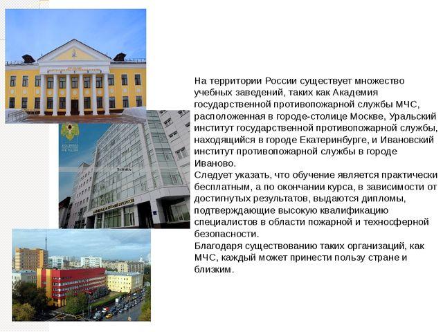 На территории России существует множество учебных заведений, таких как Академ...
