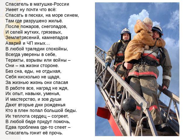 Спасатель в матушке-России Умеет ну почти что всё: Спасать в песках, на море...