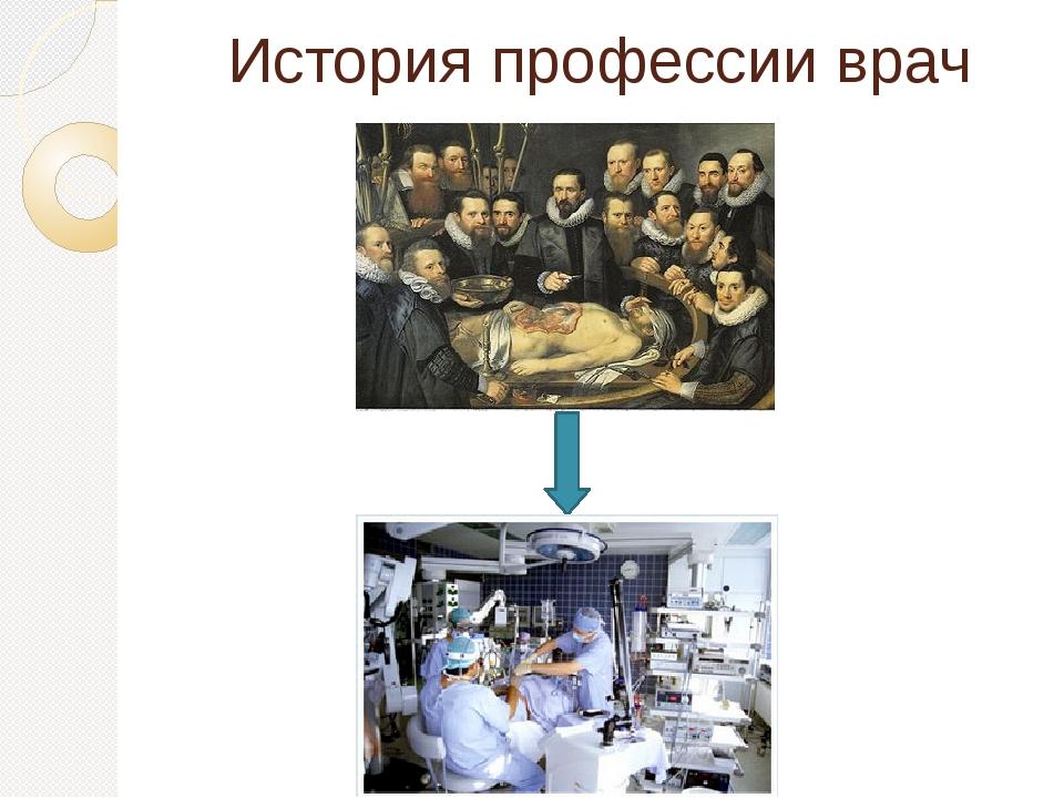 История профессии врач