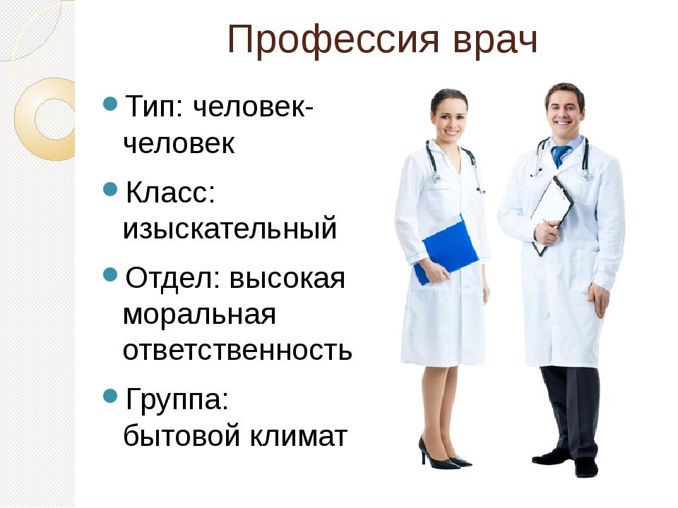 Профессия врач Тип: человек-человек Класс: изыскательный Отдел: высокая морал...