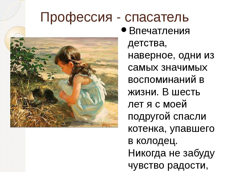 Профессия - спасатель Впечатления детства, наверное, одни из самых значимых...