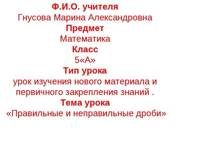 Ф.И.О. учителя Гнусова Марина Александровна Предмет Математика Класс 5«А» Тип...