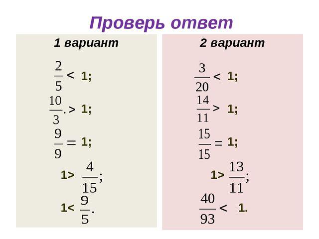 Проверь ответ 1 вариант 1; 1; 1; 1> 1< 2 вариант 1; 1; 1; 1> 1.