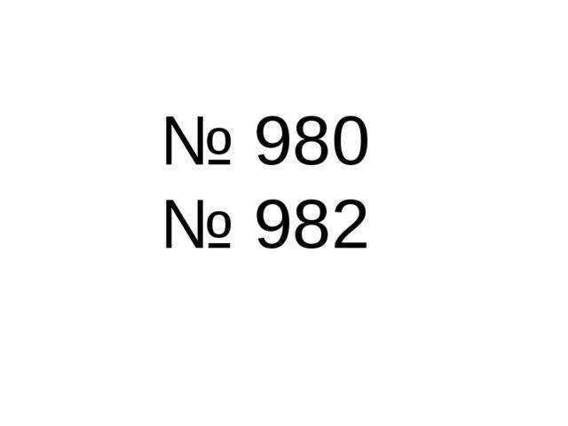 № 980 № 982