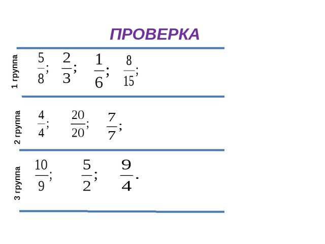 ПРОВЕРКА 1 группа 2 группа 3 группа