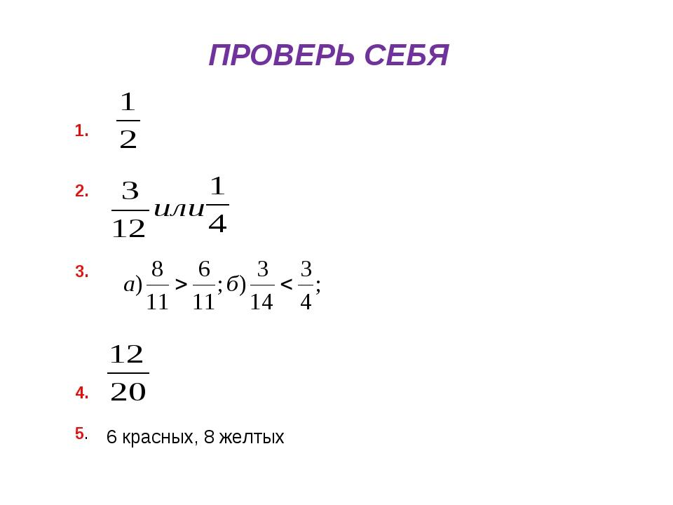 ПРОВЕРЬ СЕБЯ 1. 2. 3. 4. 5. 6 красных, 8 желтых