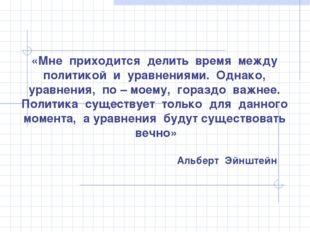 «Мне приходится делить время между политикой и уравнениями. Однако, уравнения