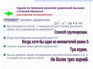 Одним из приемов решения уравнений высших степеней является разложение на мно