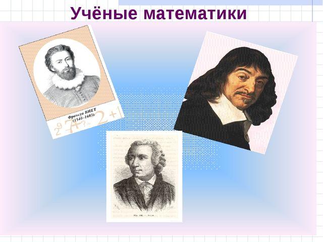 Учёные математики