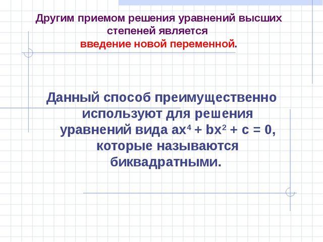 Другим приемом решения уравнений высших степеней является введение новой пере...