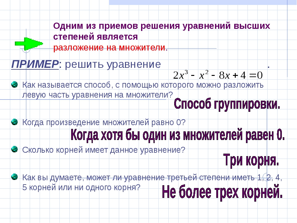 Одним из приемов решения уравнений высших степеней является разложение на мно...