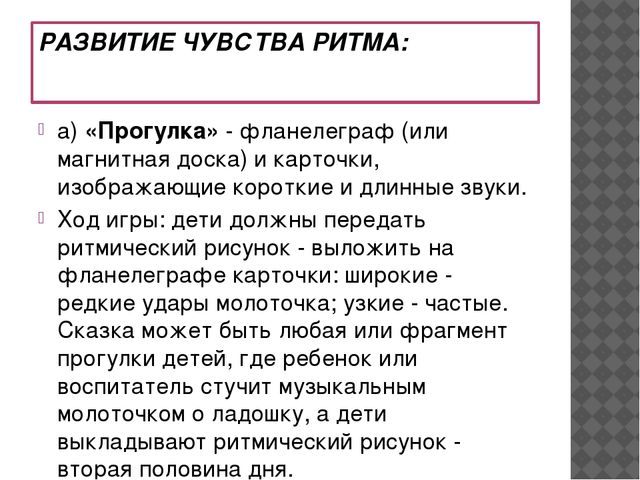 РАЗВИТИЕ ЧУВСТВА РИТМА: а) «Прогулка» - фланелеграф (или магнитная доска) и к...