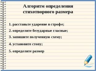 Алгоритм определения стихотворного размера 1. расставьте ударение в строфе; 2