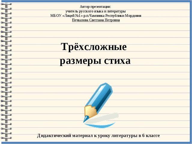 Автор презентации: учитель русского языка и литературы МБОУ «Лицей №1» р.п.Ча...