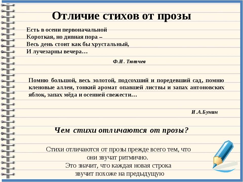 Отличие стихов от прозы Стихи отличаются от прозы прежде всего тем, что они з...
