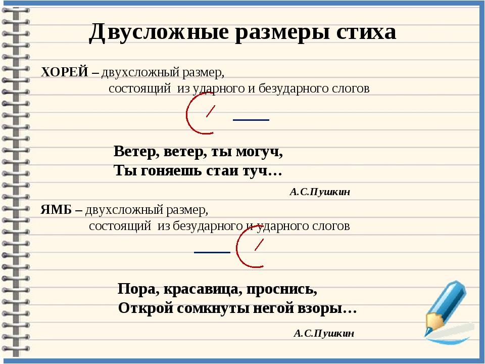 Двусложные размеры стиха ХОРЕЙ – двухсложный размер, состоящий из ударного и...